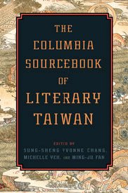 The Columbia Sourcebook of Literary Taiwan, which Prof. Yvonne Chang at UT, together with Prof. Michelle Yeh at UC Davis and Prof. Ming-ju Fan at National Chengchi University, had spent many years to compile and edit.